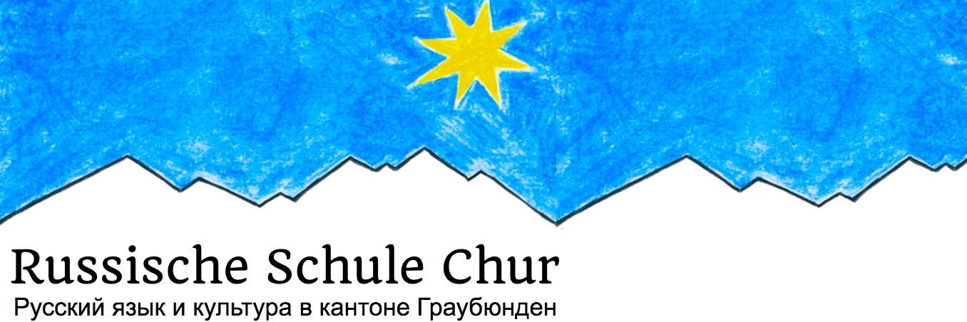 Russische Schule Chur