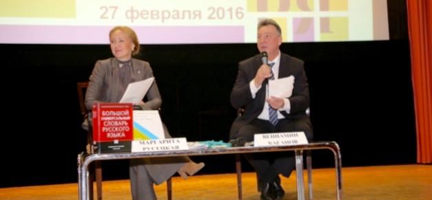 Olga Kalenkova vom Puschkin-Institut und Bildungsminister Benjamin Kaganov.